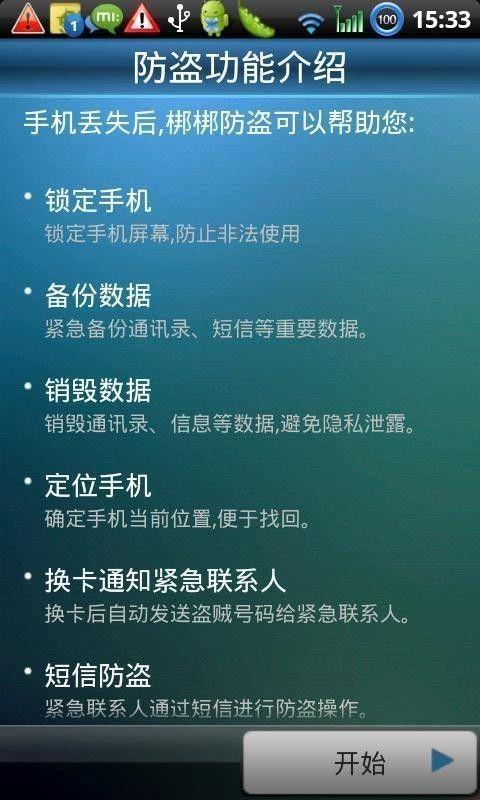梆梆防盗_图片3