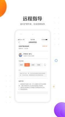金牌康护_图片3