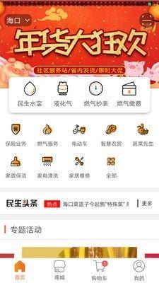 民生燃气app_图片1