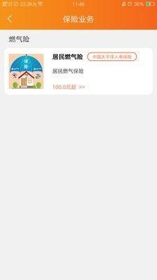 民生燃气app_图片3