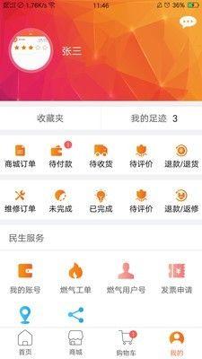 民生燃气app_图片5