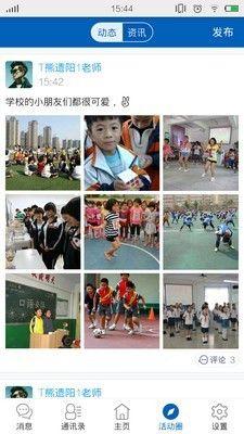 智学老师端_图片4
