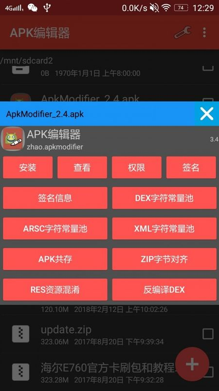 APK编辑器_图片5