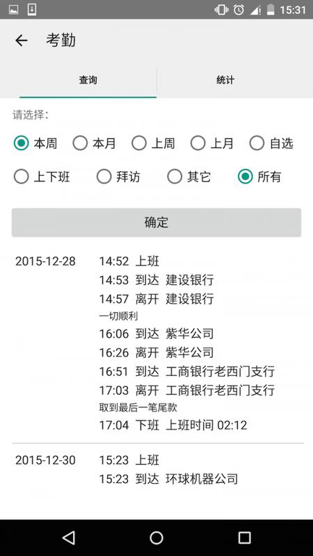 考勤冠军_图片3