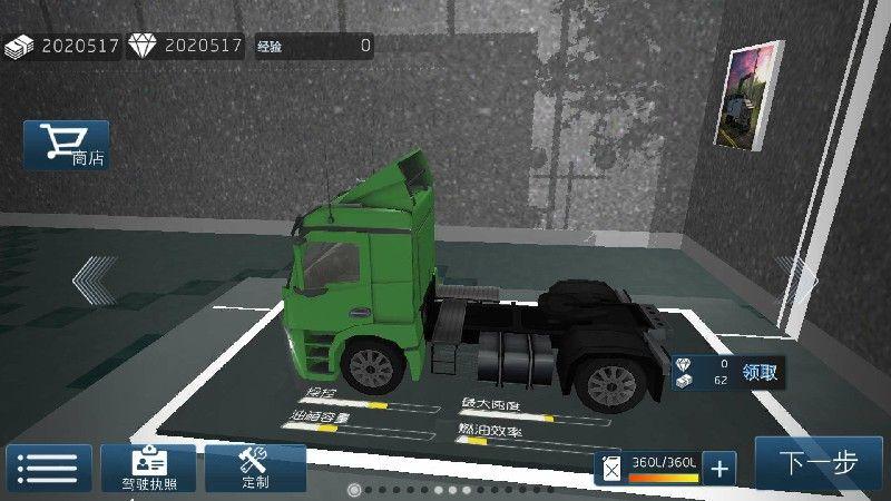 真实模拟卡车_图片3