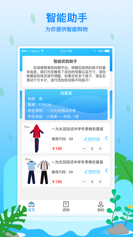 易购校服_图片2