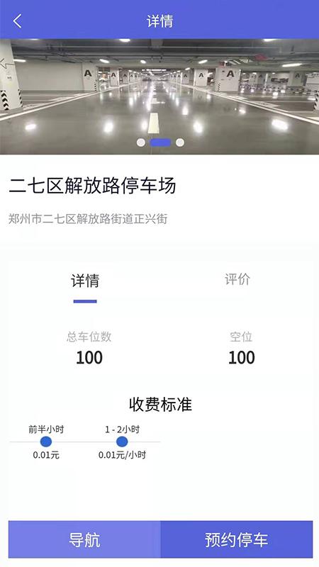 智慧行_图片2