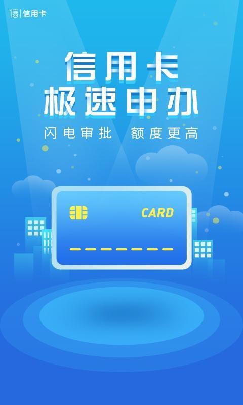 银行信用卡申办_图片1