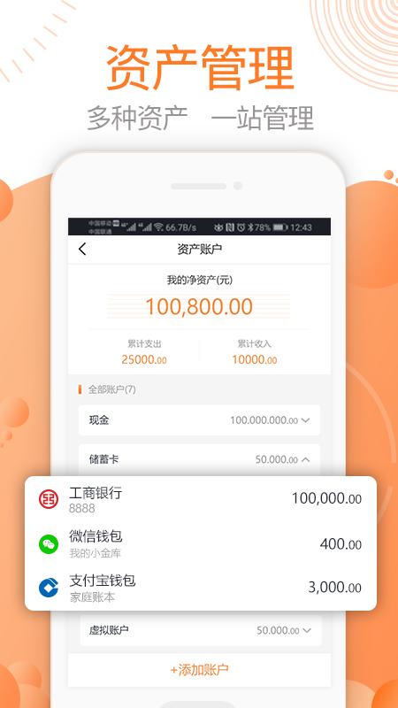 宜钱账本_图片5