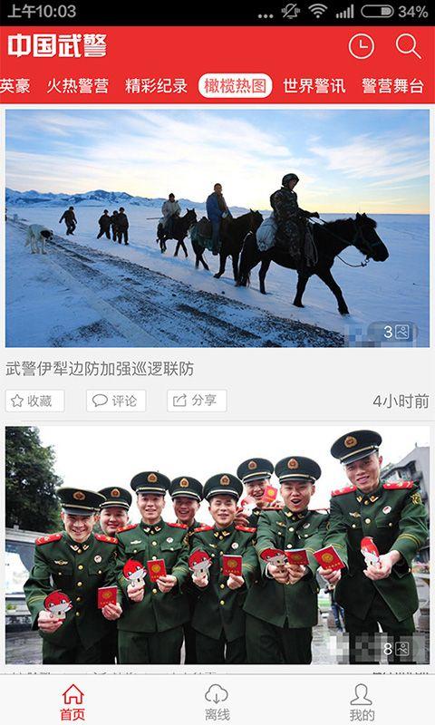 中国武警_图片2