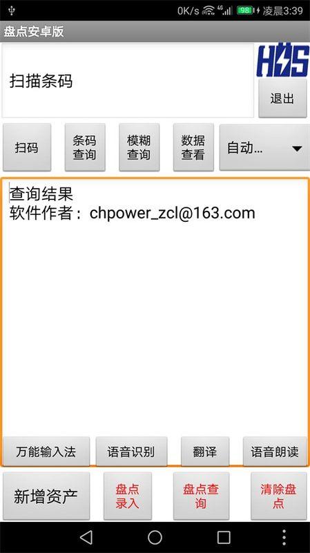 盘点软件_图片1