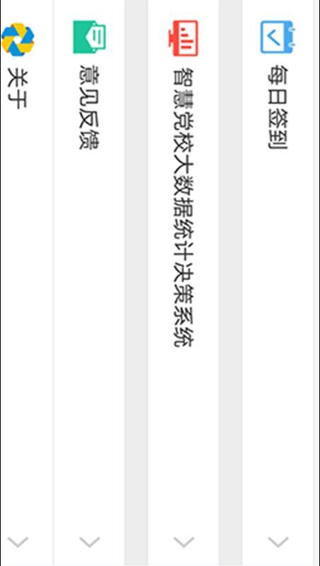 智慧党校_图片3