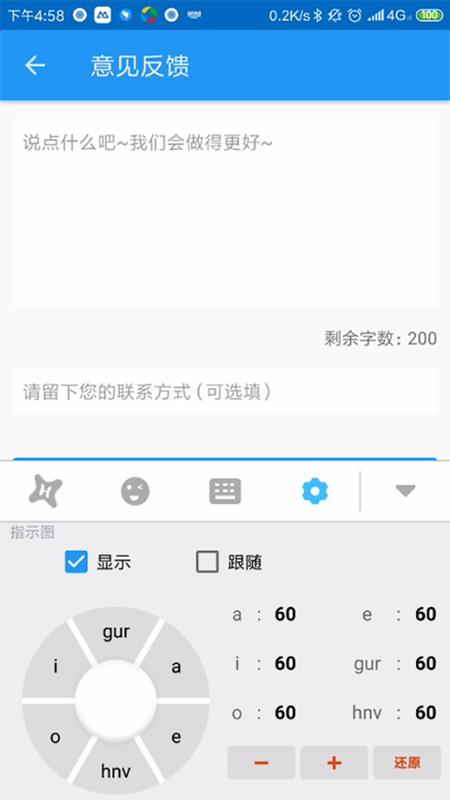 虾滑输入法_图片4