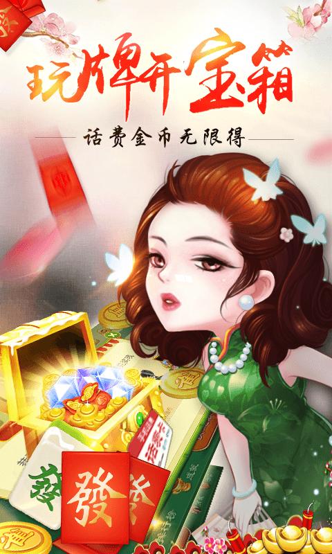 博雅麻将_图片5
