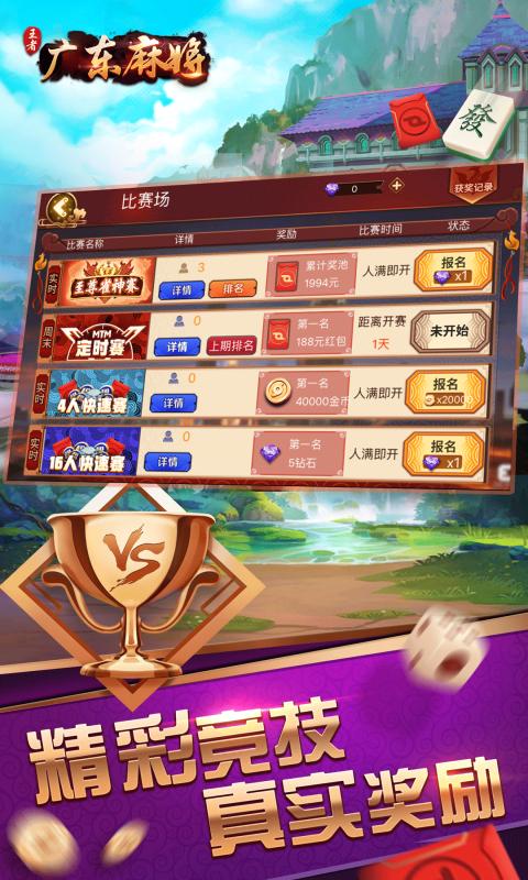 王者广东麻将_图片2