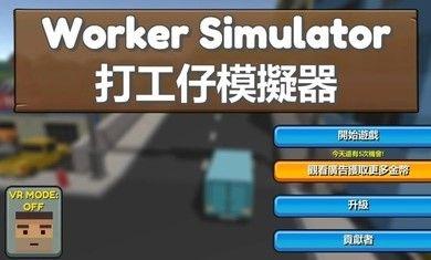 打工仔模拟器_图片1