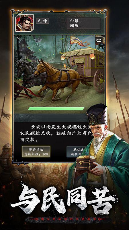 三国兵临天下_图片4