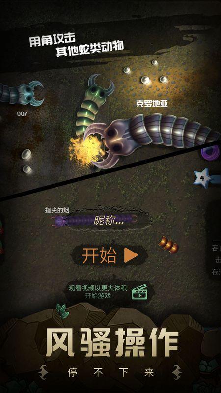 蛇蛇大乱战_图片5
