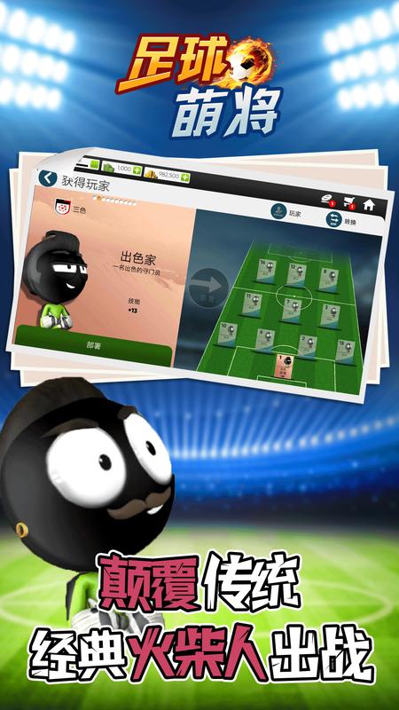 足球萌将_图片1