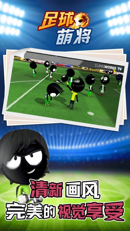 足球萌将_图片4