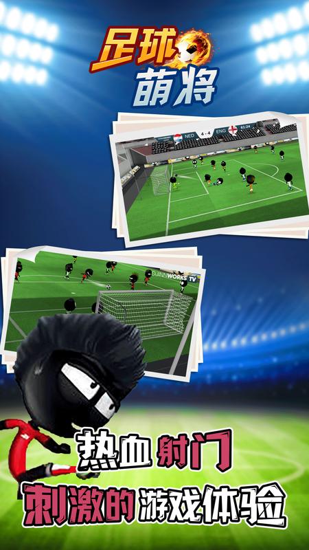 足球萌将_图片5