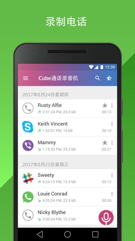 Cube通话录音器_图片1