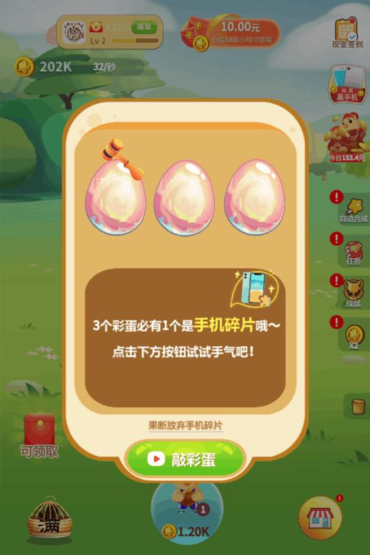 欢乐鸡舍_图片3