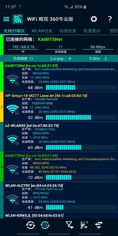 WiFi概观360专业版_图片1