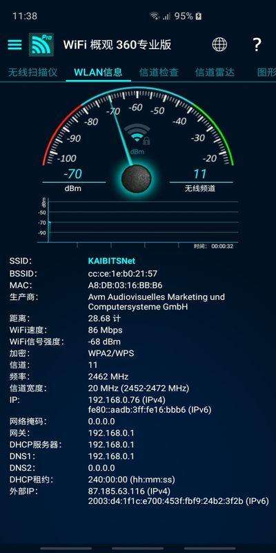 WiFi概观360专业版_图片2