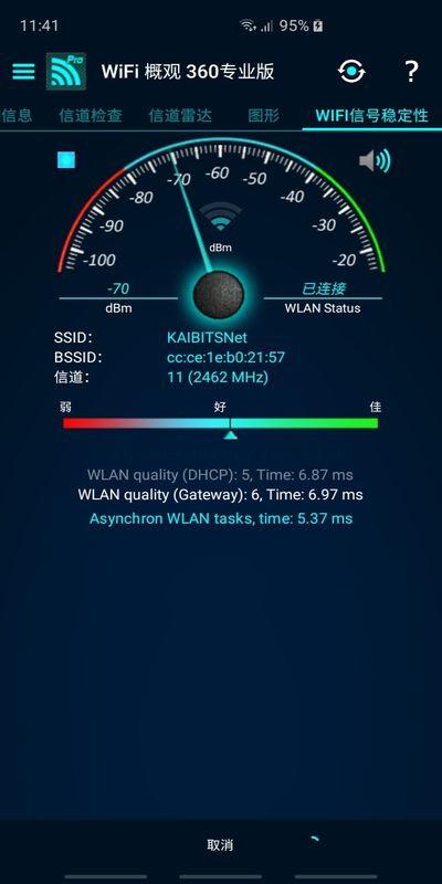WiFi概观360专业版_图片6