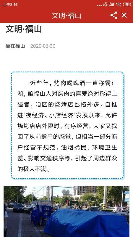 福在福山_图片3