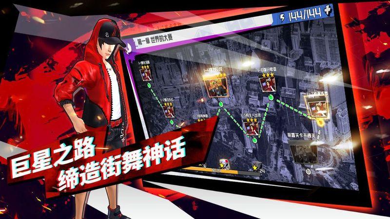 街舞3火舞台_图片4