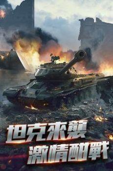 机甲战车_图片2