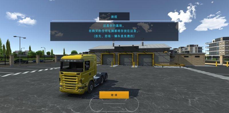模拟驾驶2汉化版_图片1