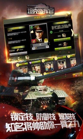 坦克指挥官_图片1