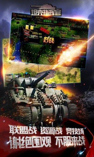 坦克指挥官_图片3