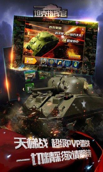 坦克指挥官_图片4