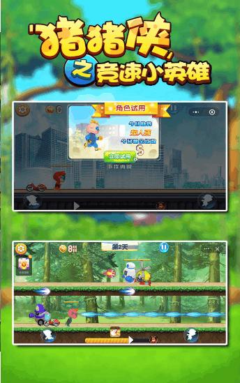 猪猪侠之竞速小英雄_图片2