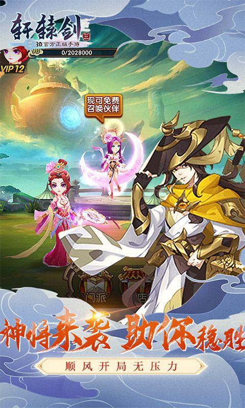 轩辕剑3_图片2