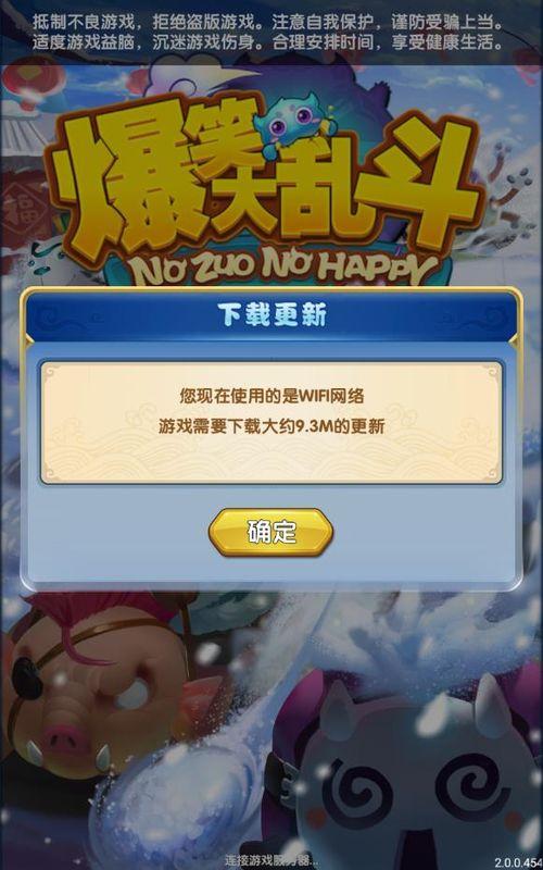 爆笑大乱斗_图片4