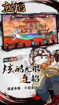 京剧猫手游_图片1