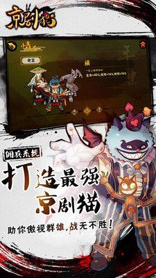京剧猫手游_图片2