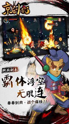 京剧猫手游_图片3