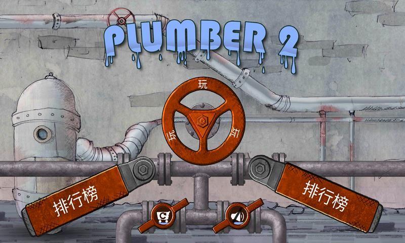 水管工人2_图片1