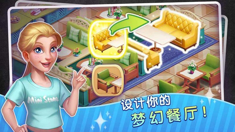 梦幻餐厅物语_图片1
