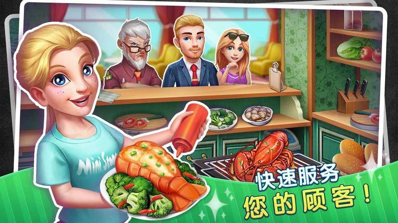 梦幻餐厅物语_图片2