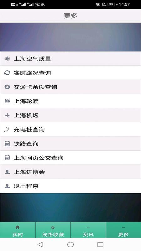 上海公交实时版_图片1