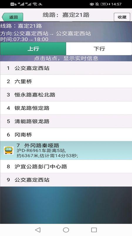 上海公交实时版_图片3