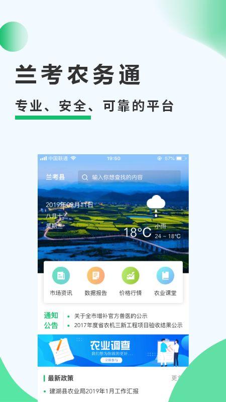 兰考农务通_图片1
