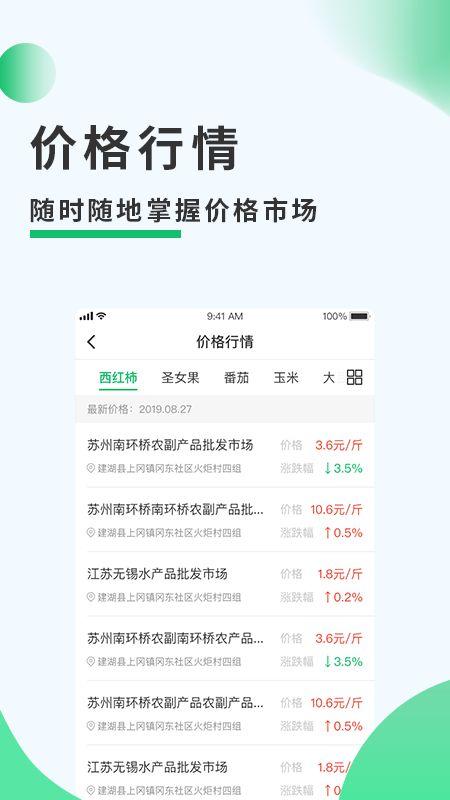 兰考农务通_图片2